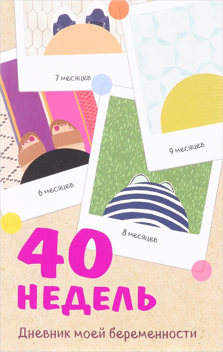 40 недель. Дневник моей беременности