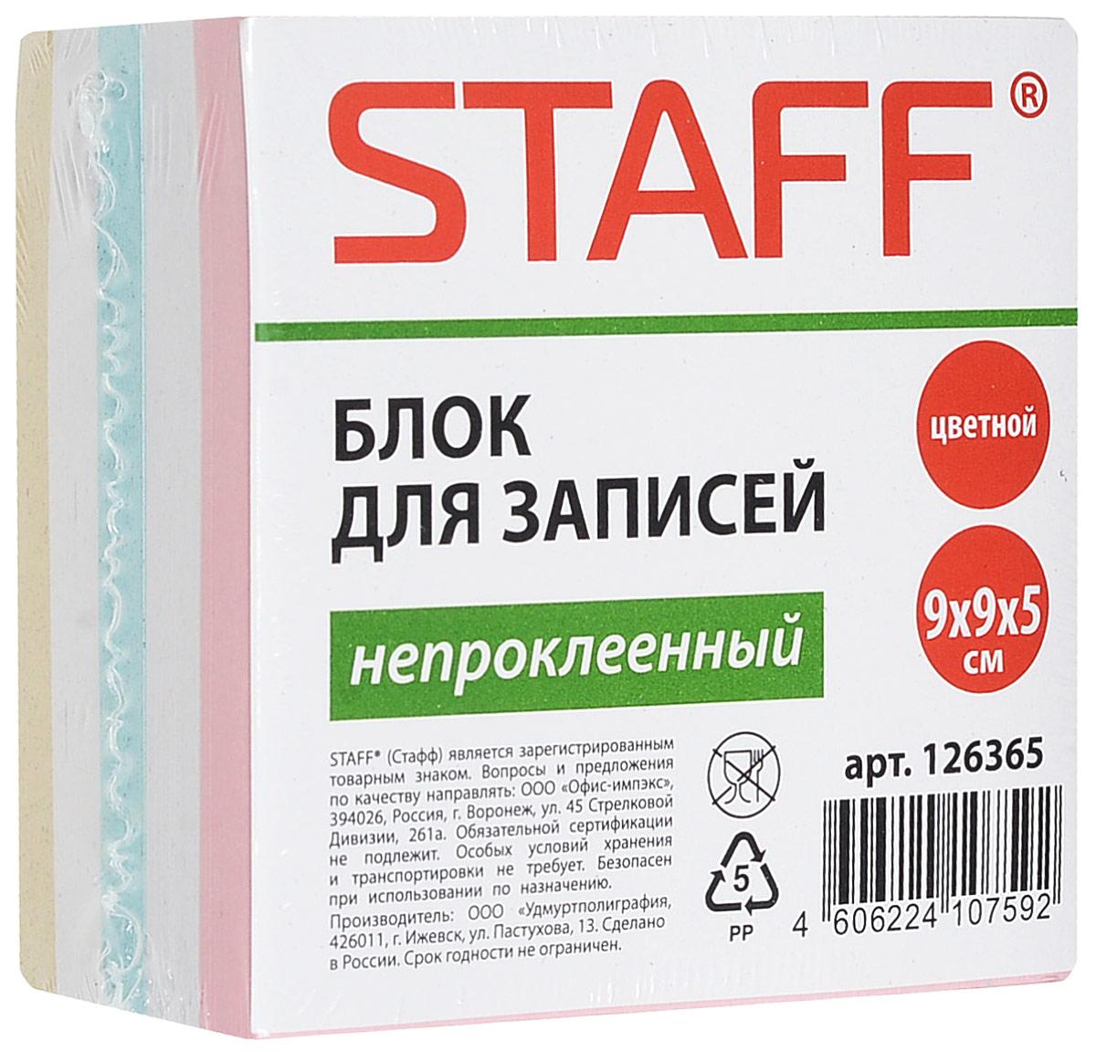 Staff Бумага для заметок 9 х 9 см 500 листов цвет мультиколор126365Бумага для заметок Staff непременно привлечет к себе внимание.Бумага состоит из 500 разноцветных листочков, которые удобны для заметок, объявлений и других коротких сообщений. Сменные блоки бумаги предназначены для использования в пластиковых подставках и настольных органайзерах.