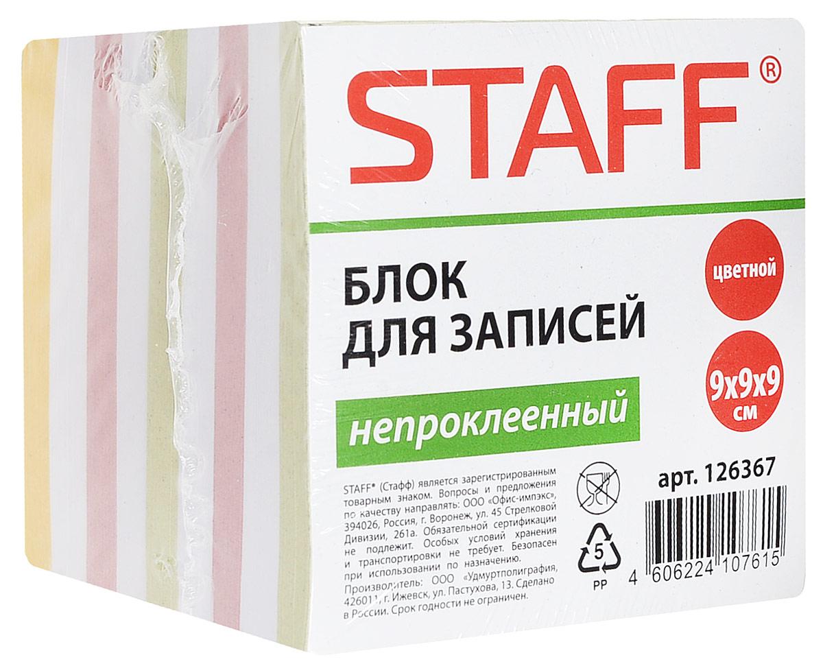 Staff Бумага для заметок 9 х 9 см 900 листов цвет мультиколор126367Бумага для заметок Staff непременно привлечет к себе внимание.Бумага состоит из 900 разноцветных листочков, которые удобны для заметок, объявлений и других коротких сообщений. Сменные блоки бумаги предназначены для использования в пластиковых подставках и настольных органайзерах.