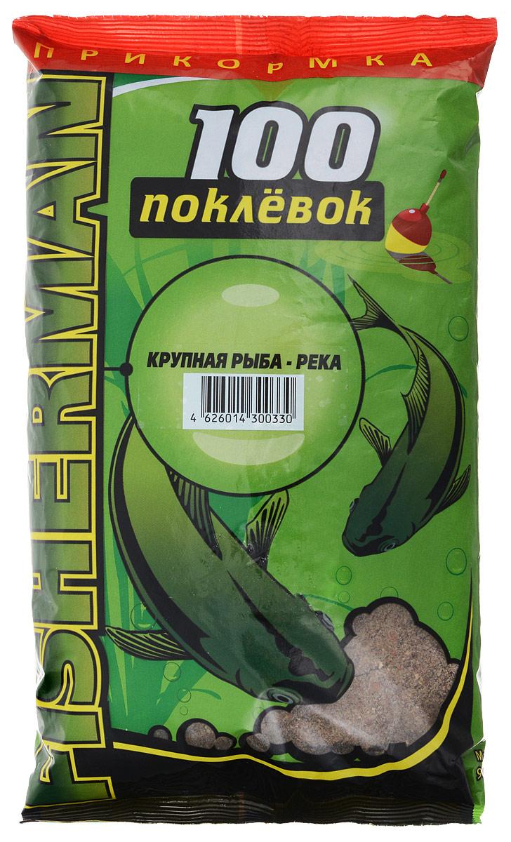 Прикормка для рыб 100 Поклевок Fisherman, для пресноводных рыб, 900 г0057019Прикормка для рыб 100 Поклевок Fisherman - смесь крупного помола, предназначенная для привлечения к месту ловли и удержанию на кормовом пятне крупных особей, таких как карп, сазан или лещ. Крупные частицы прикормки хорошо заметны на дне и не доступны для мелкой рыбы, тем самым сохраняя привлекающие свойства длительное время. Прикормка идеально подходит для ловли на реках и каналах с сильным и переменным течением.Товар сертифицирован.