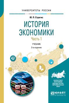 История экономики в 2 ч. Часть 1. Учебник для вузов