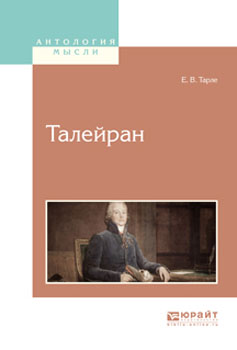 Е. В. Тарле Талейран тарле е в триумф и трагедия императора