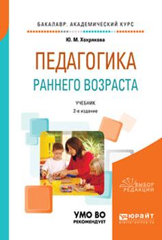 Хохрякова Ю.М. Педагогика раннего возраста. Учебник