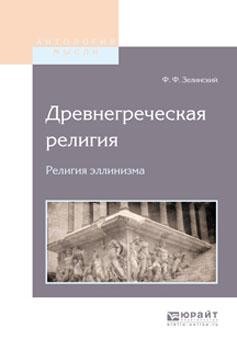 Зелинский Ф.Ф. Древнегреческая религия. Религия эллинизма