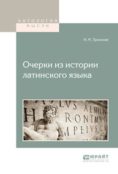 Zakazat.ru: Очерки из истории латинского языка. И. М. Тронский