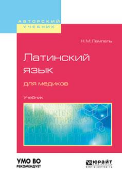 Лемпель Н.М. Латинский язык для медиков. Учебник для вузов анатомия человека русско латинский атлас