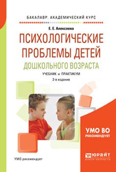 Психологические проблемы детей дошкольного возраста. Учебник и практикум для академического бакалавриата