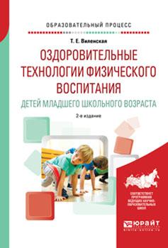 Оздоровительные технологии физического воспитания детей младшего школьного возраста. Учебное пособие