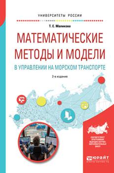 Математические методы и модели в управлении на морском транспорте. Учебное пособие для вузов