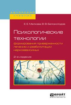 Психологические технологии формирования приверженности лечению и реабилитации наркозависимых. Учебное пособие для вузов