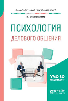 М. Ю. Коноваленко Психология делового общения. Учебное пособие для академического бакалавриата