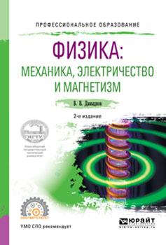 Физика: механика, электричество и магнетизм. Учебное пособие для СПО