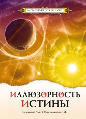 Л. А. Секлитова, Л. Л. Стрельникова Иллюзорность истины