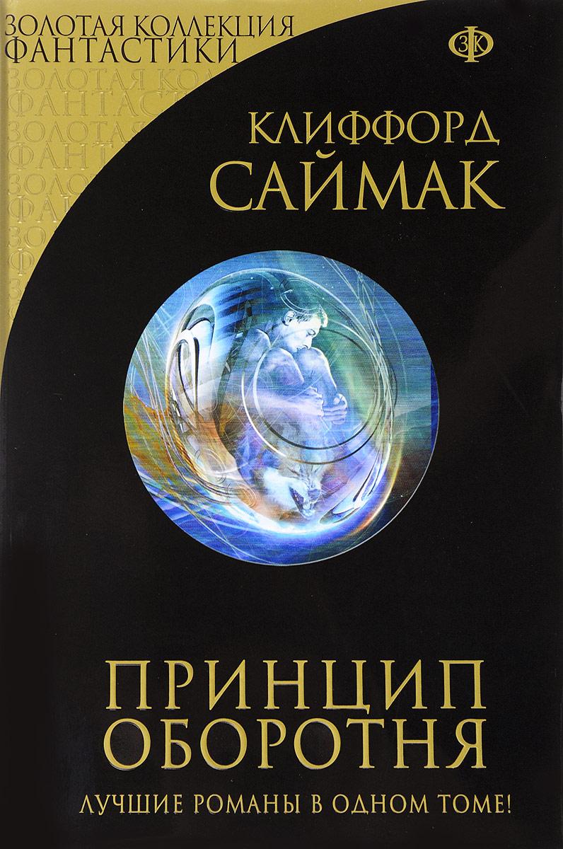 Клиффорд Саймак Принцип оборотня романовы династия в романах книги