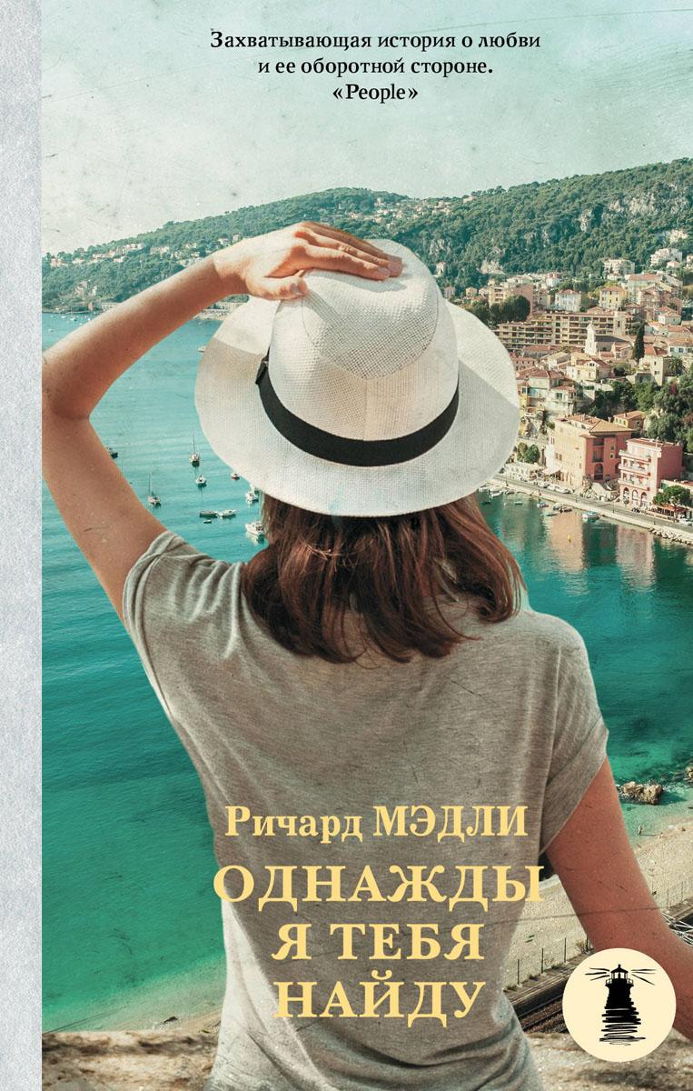 Ричард Мэдли Однажды я тебя найду книги издательство аст однажды я тебя найду
