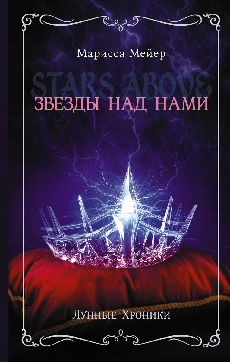 Марисса Мейер Лунные хроники. Звезды над нами ISBN: 978-5-17-101289-2