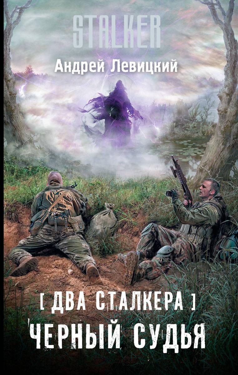 Андрей Левицкий Два сталкера. Черный судья