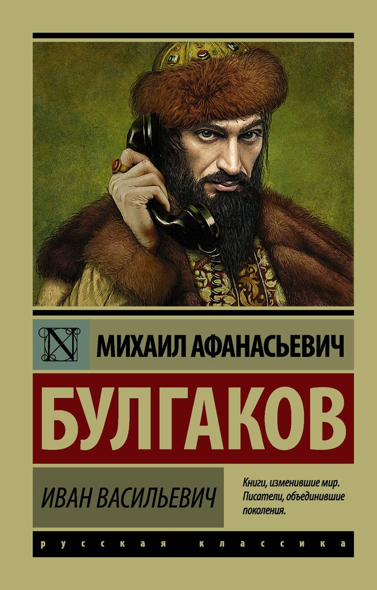 М. А. Булгаков Иван Васильевич зойкина квартира