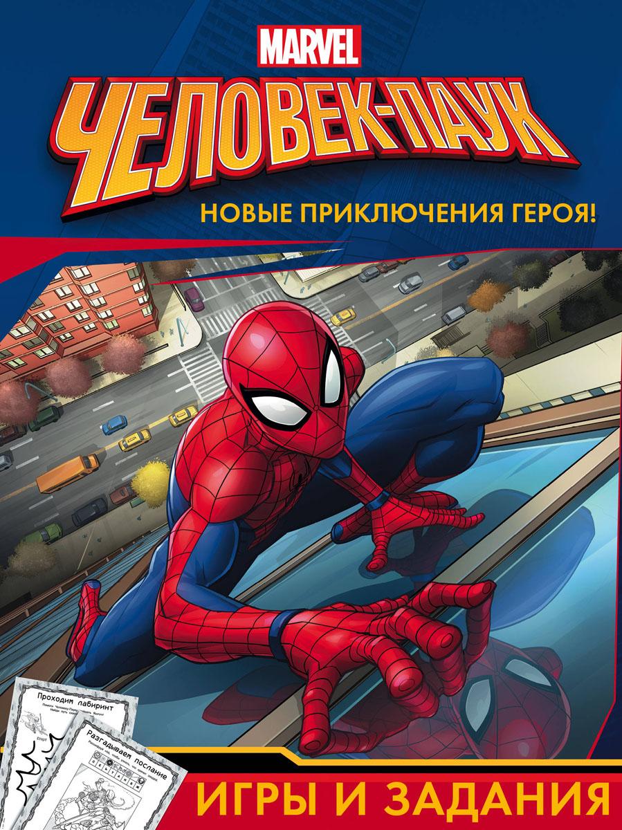 М. Ульянова Человек-Паук. Игры и задания