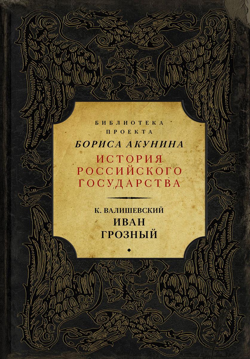 Казимир Валишевский Иван Грозный
