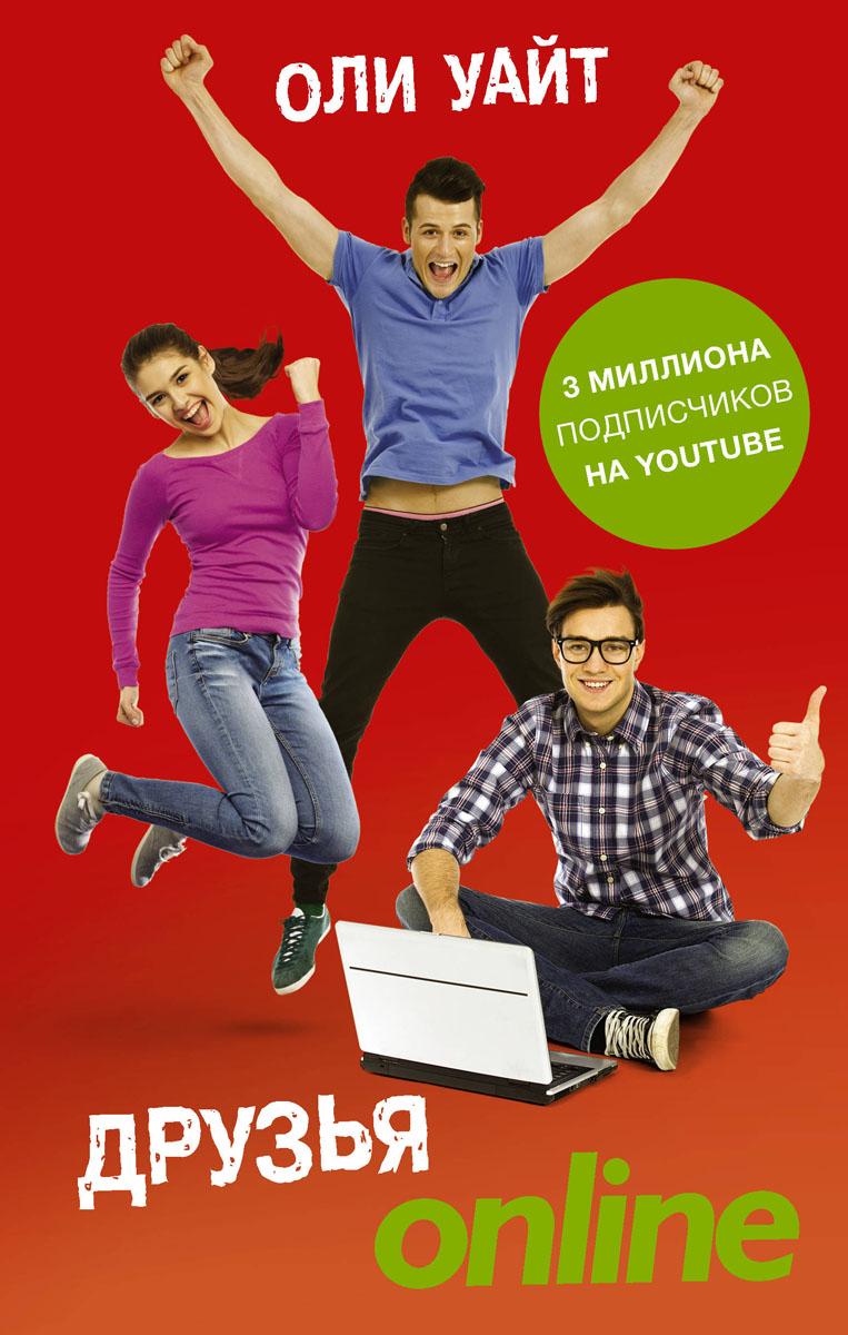 Оли Уайт Друзья Online ISBN: 978-5-17-104364-3