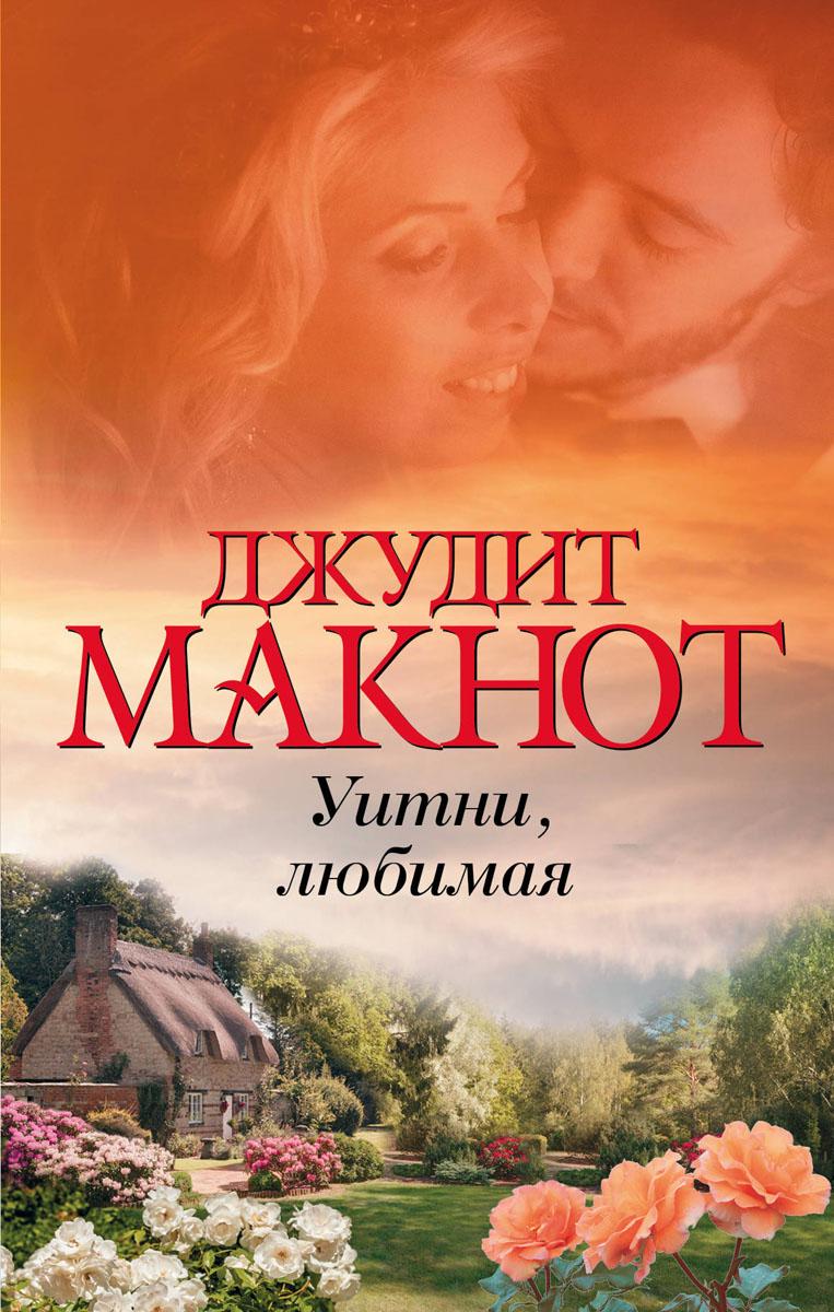 Джудит Макнот Уитни, любимая макнот д уитни любимая