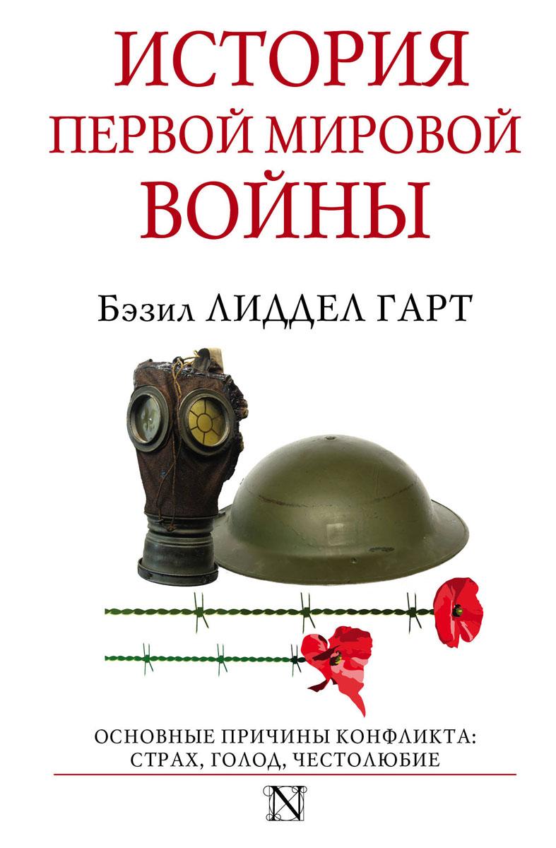 Гарт Лиддел История Первой мировой войны
