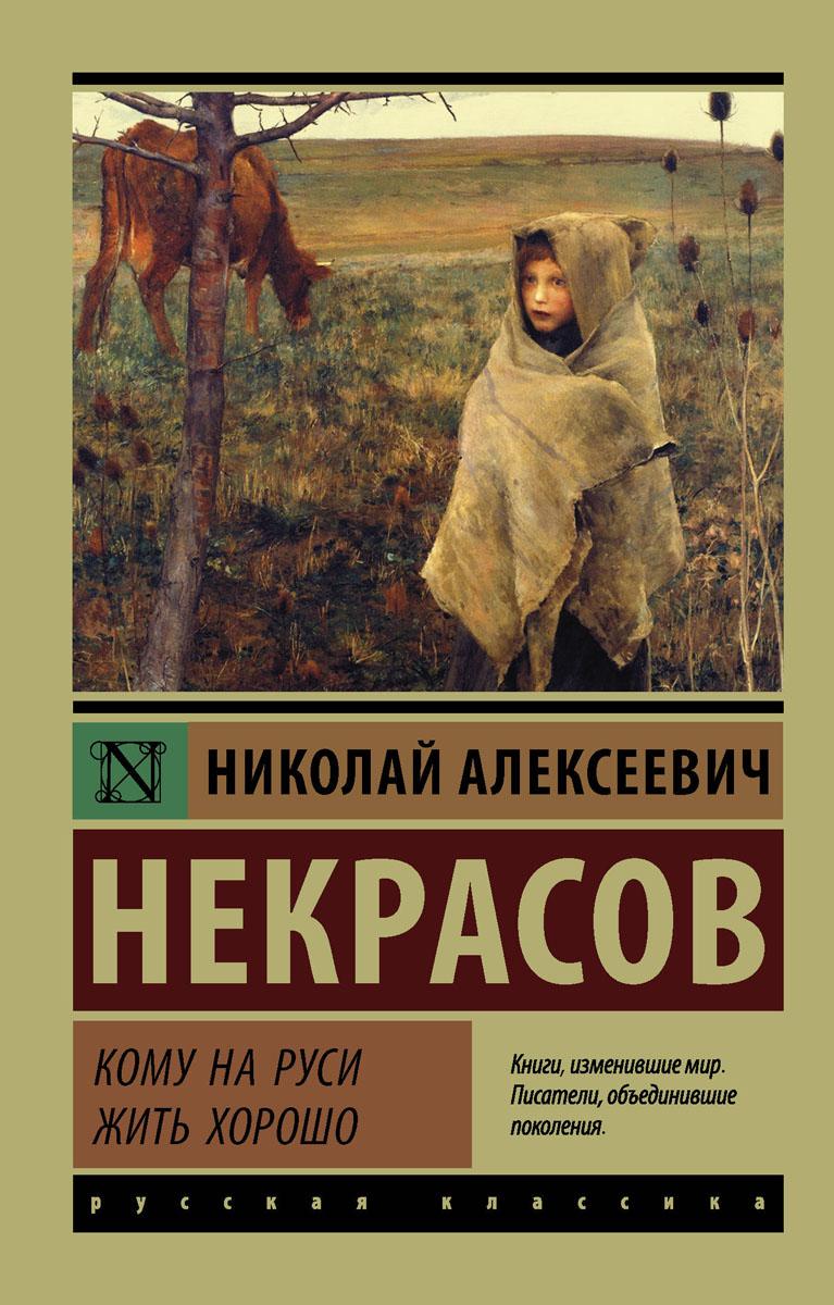 Zakazat.ru: Кому на Руси жить хорошо. Н. А. Некрасов