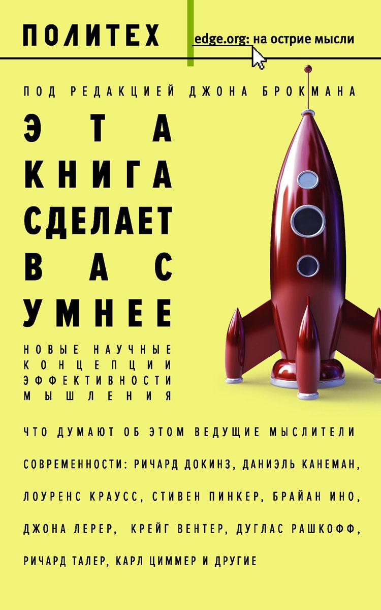 Zakazat.ru Эта книга сделает вас умнее