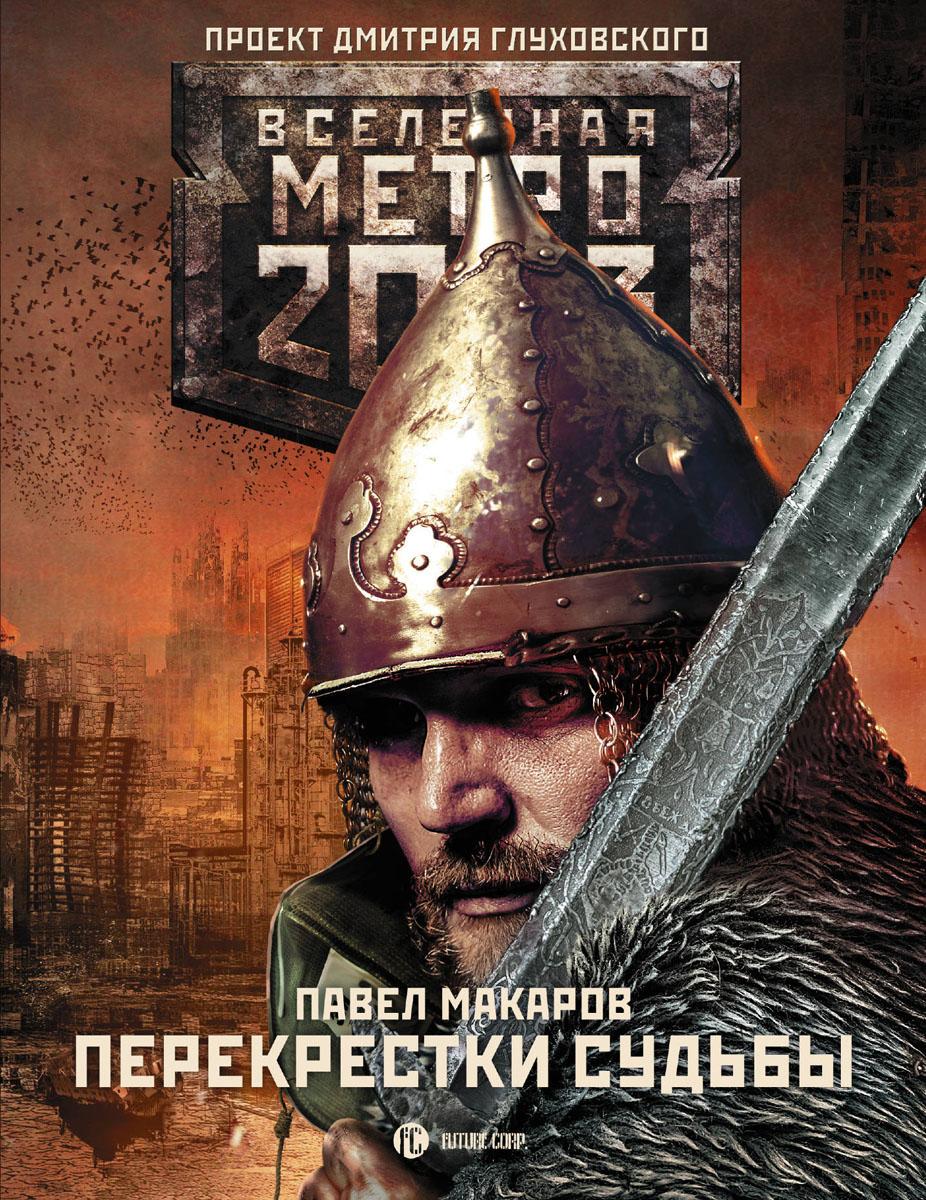 Павел Макаров Метро 2033. Перекрестки судьбы метро 2033 путь проклятых