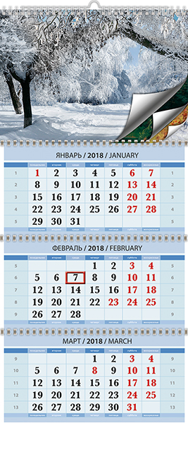 Календарь 2018 (на спирали). Родные просторы