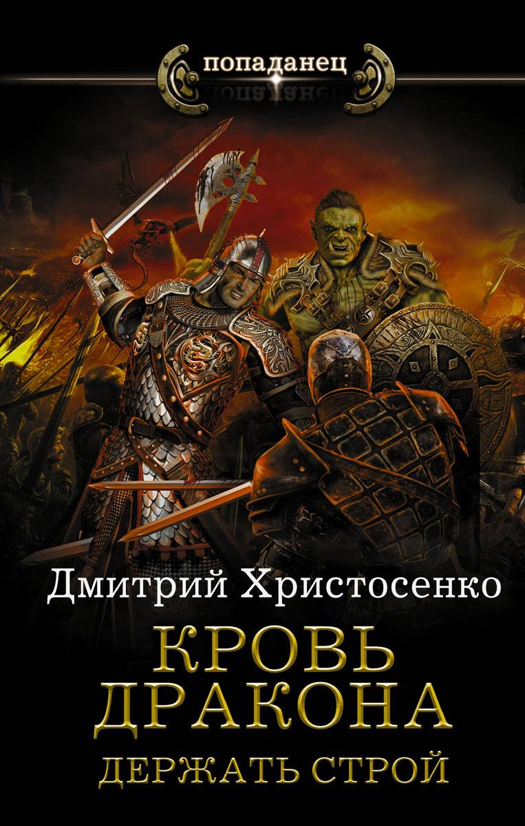 Дмитрий Христосенко Кровь дракона. Держать строй христосенко д кровь дракона держать строй