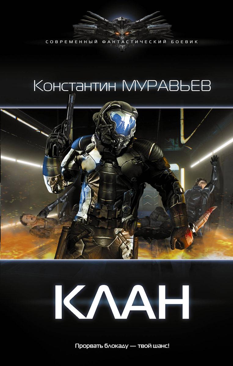 К. Н. Муравьев Клан