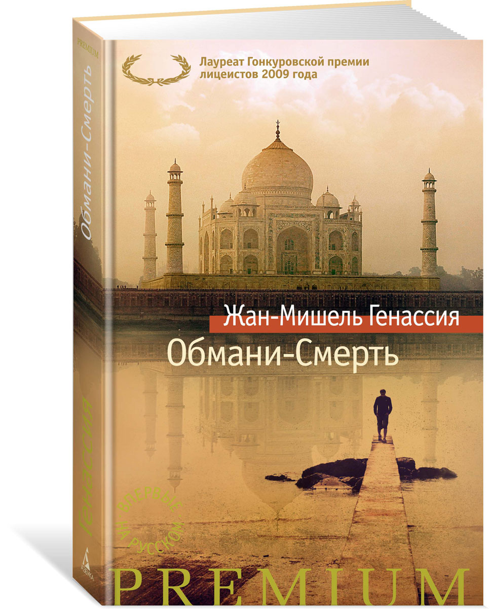 обмани свой вес cd Жан-Мишель Генассия Обмани-Смерть