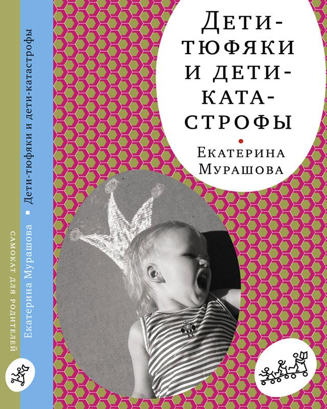 Екатерина Мурашова Дети-тюфяки и дети-катастрофы