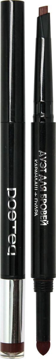 Poeteq Карандаш + пудра для бровей Дуэт, тон №22, 2 гB4ko007Карандаш-создатель бровей (Eyebrow Creator pencil & filing power). Сочетание воскового карандаша для прорисовки и фиксации формы с заполняющей тонирующей пудрой позволяет быстро и просто создать идеальные брови. Грифель карандаша имеет треугольную форму, что позволяет рисовать как плоскими гранями, так и острыми уголками, регулируя тем самым толщину и интенсивность линий. Мягкая сухая пудра помогает растушевать и деликатно заполнять свободные пространства между волосками, придавая бровям дополнительный объем. Кроме того, пудра в течение дня поглощает кожные выделения и пот, предохраняя макияж бровей от растекания. • Прорисуйте необходимую форму бровей, обозначив их границы, с помощью плоских граней карандаша. • Заостренными гранями грифеля нарисуйте легкие штрихи на месте недостающих волосков. • Нанесите заполняющую пудру на брови легкими прерывистыми движениями с помощью аппликатора с заостренным кончиком, который позволяет делать чёткие, тонкие линии и одновременно заштриховывать пустоты. • При необходимости поверх пудры вы можете нанести любой фиксирующий гель или воск для окончательной стабилизации формы.Как создать идеальные брови: пошаговая инструкция. Статья OZON Гид