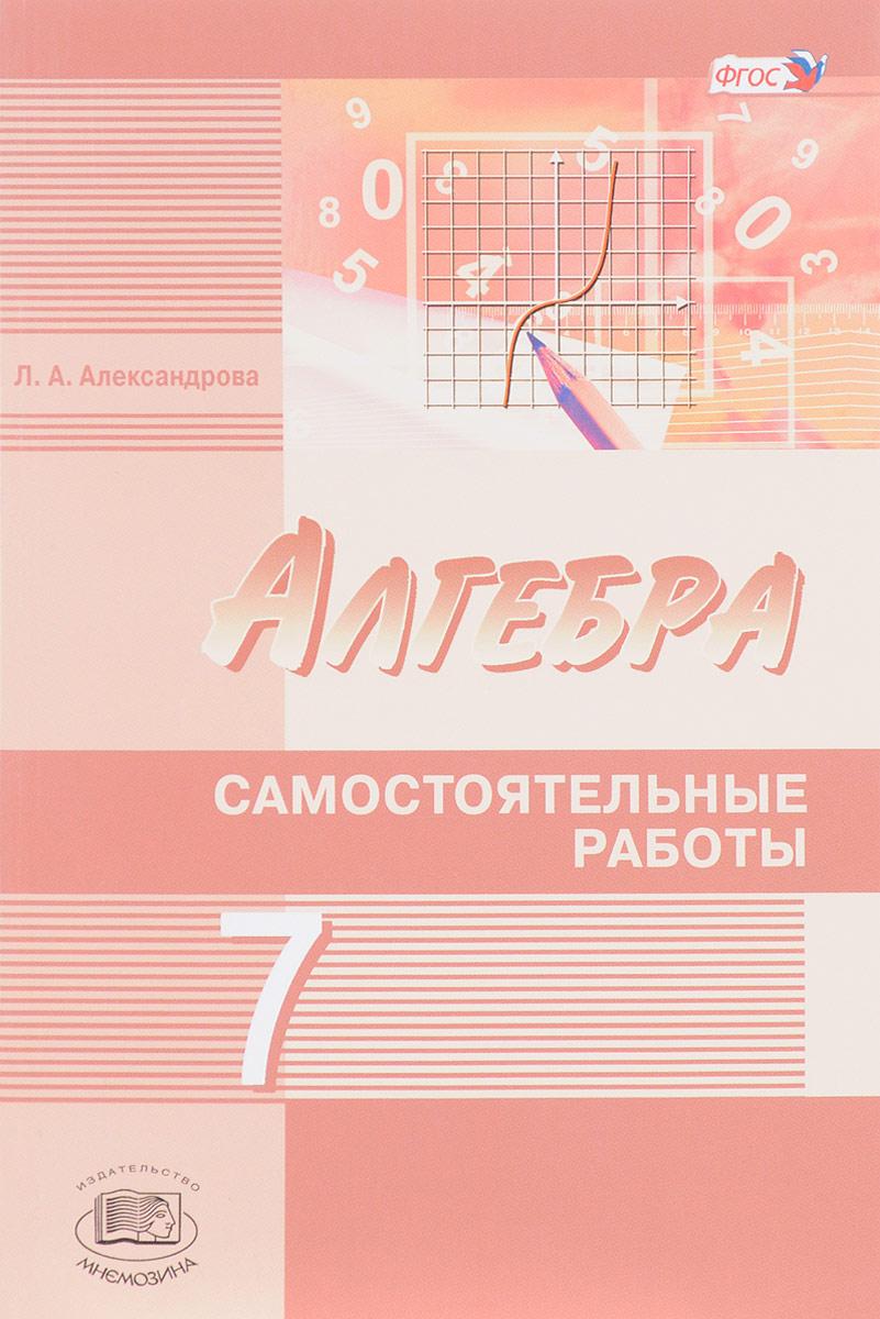 Алгебра. 7 класс. Самостоятельные работы. К учебнику А. Г. Мордковича, Н. П. Николаева