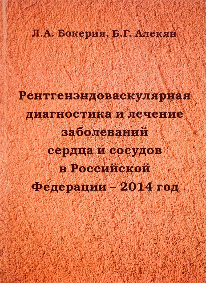 Рентгенэндоваскулярная диагностика и лечение заболеваний сердца и сосудов в Российской Федерации. 2014 год