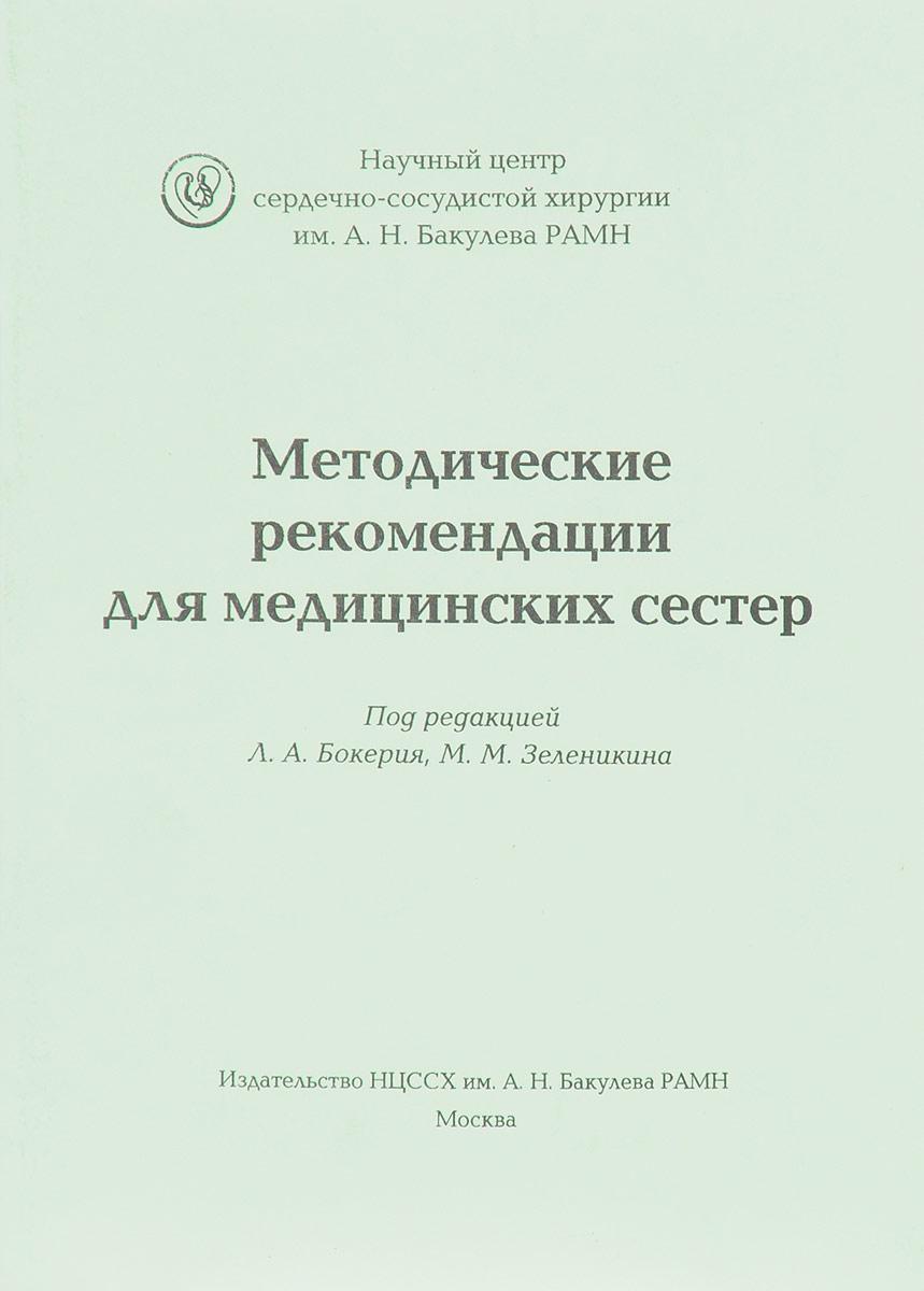 Методические рекомендации для медицинских сестер