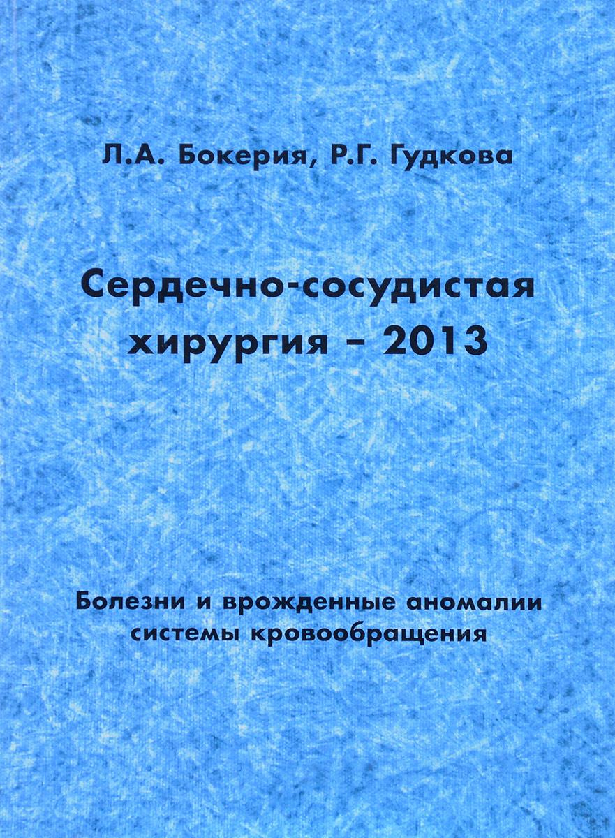 Сердечно-сосудистая хирургия - 2013. Болезни и врожденные аномалии системы кровообращения