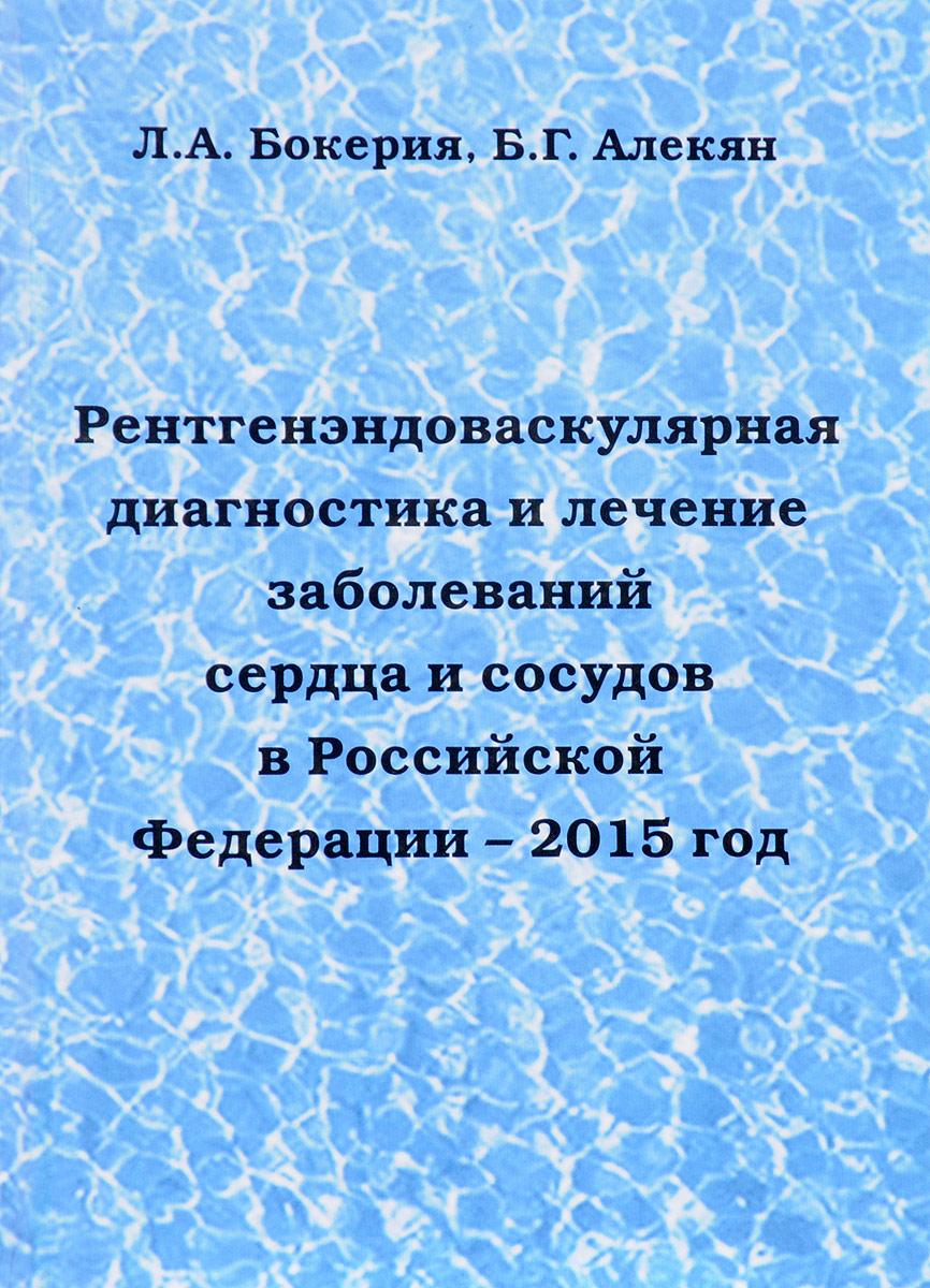 Рентгенэндоваскулярная диагностика и лечение заболеваний сердца и сосудов в Российской Федерации
