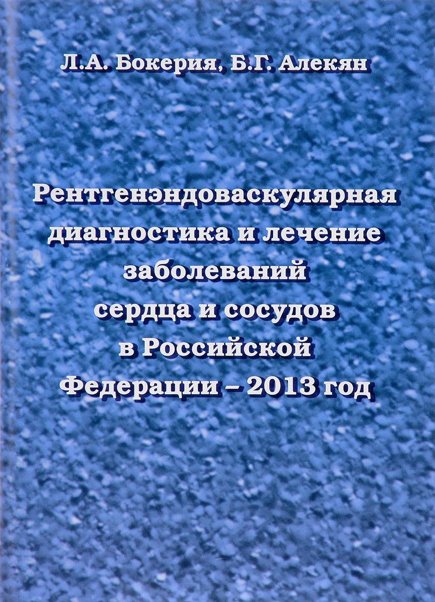 Рентгенэндоваскулярная диагностика и лечение заболеваний сердца и сосудов в Российской Федерации. 2013 год