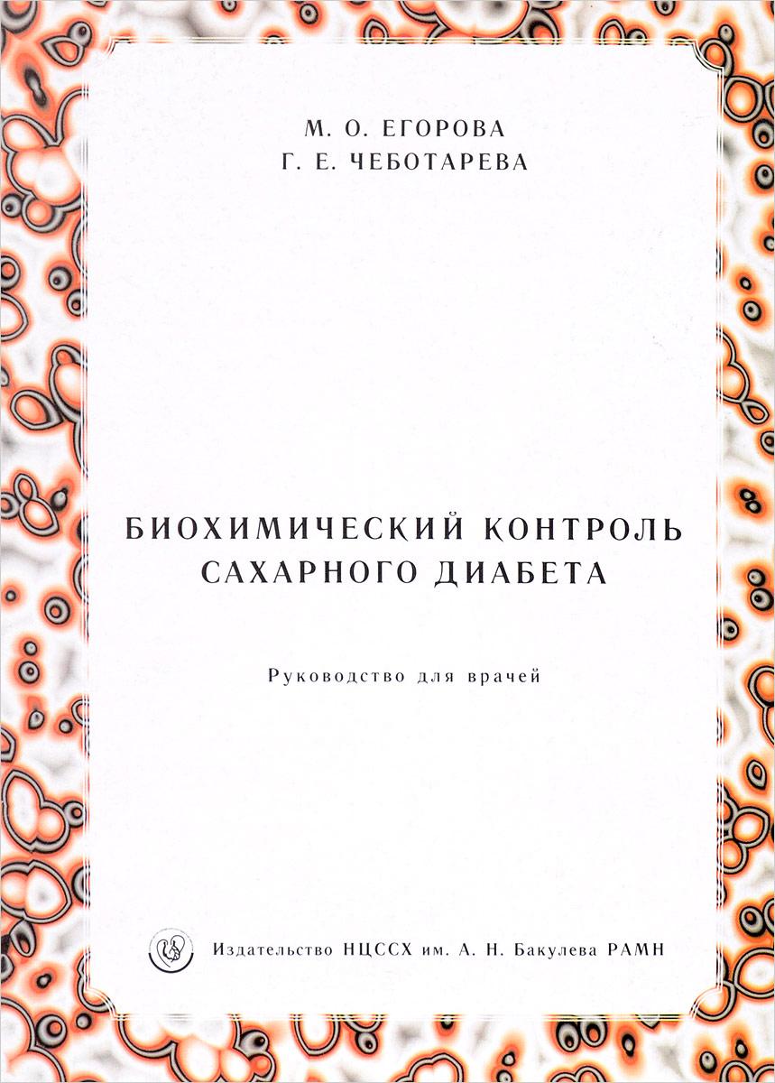 М. О. Егорова, Г. Е. Чеботарева Биохимический контроль сахарного диабета