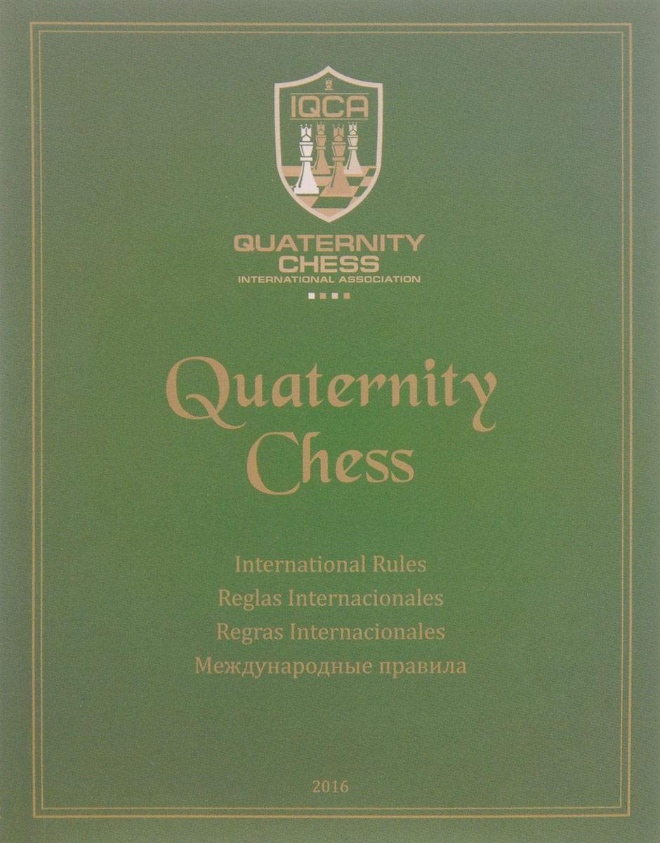 Quaternity Chess: International Rules / Quaternity Chess: Reglas Internationales / Quaternity Chess: Reglas Internationales / Шахматы Кватернити. Международные правила. Ариф Али-Шах,Феррейра Яго,Шрейас Кумар,Паз Рикардо,Андрей Воробьев