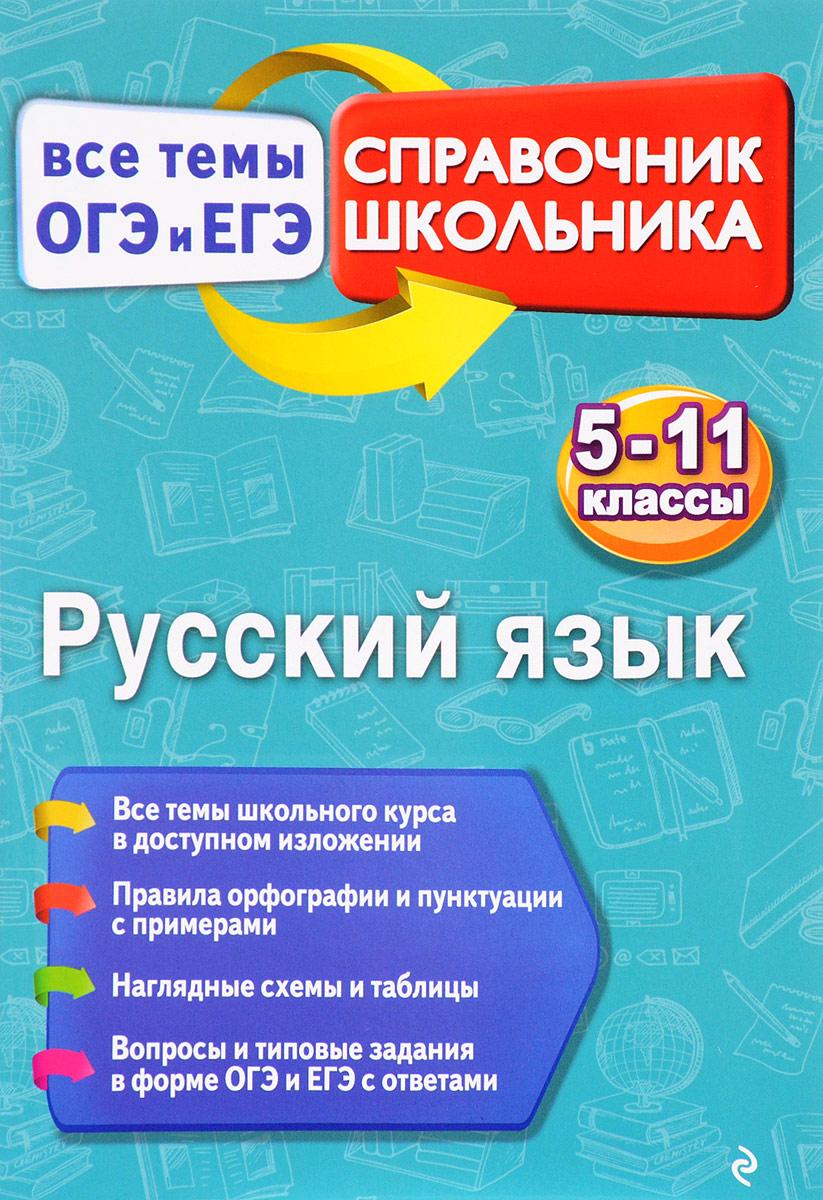 Е. В. Кардашова Русский язык ISBN: 978-5-699-95858-0
