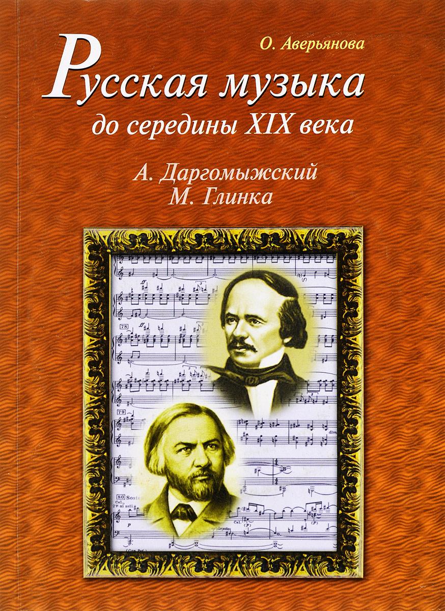 Русская музыка до середины XIX века. М. Глинка. А. Даргомыжский. Биографии (+ CD)