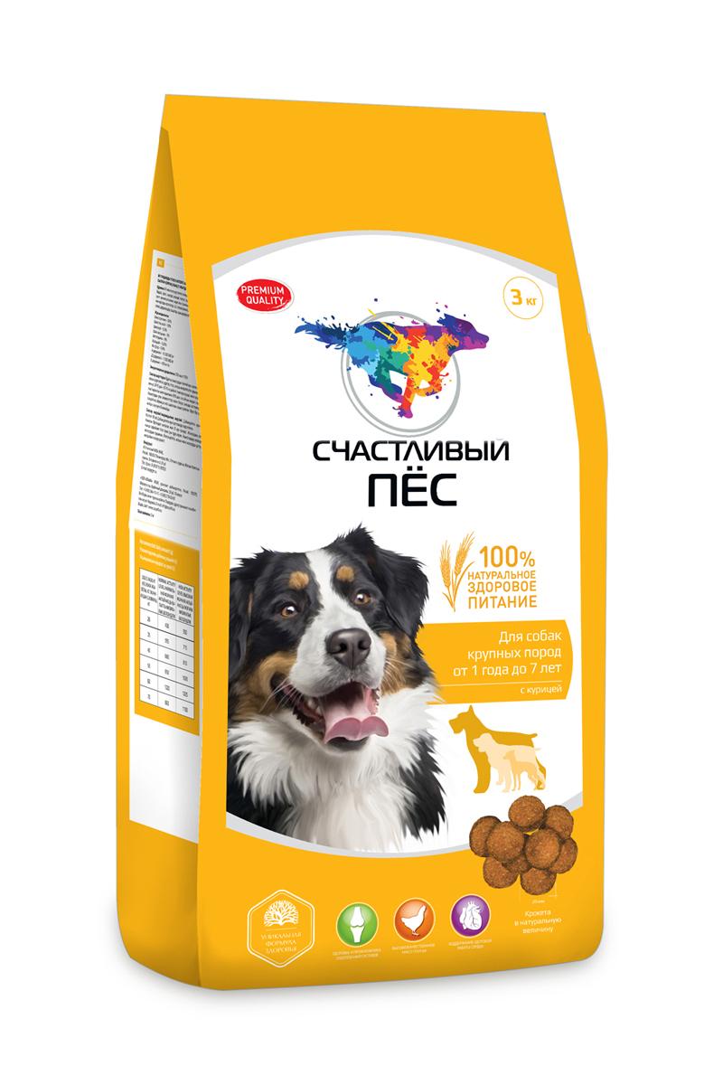 Корм сухой Счастливый пес для собак крупных пород от 1 года до 7 лет, с курицей, 3 кг86774Корм сухой Счастливый пес - полнорационный корм премиум класса для собак крупных пород от 1 года до 7 лет на основе мяса курицы. Содержит природные источники энергии (ячмень, пшеница, кукуруза), рыбий жир - для улучшения качества шерсти, здоровья кожи, профилактики заболеваний сердечно-сосудистой системы. Состав: мясо и продукты животного происхождения (курица мин. 25%), пшеница, ячмень, кукуруза, экстракт белка растительного происхождения, подсолнечное масло, пульпа сахарной свеклы (жом), гидролизированная печень, минеральные добавки (в т. ч. глюкозамин), рыбий жир, яблоко дробленое, витамины, дрожжи, антиоксидант. Содержание питательных веществ: -сырой протеин - 26%; -сырой жир - 12%; -сырая зола - 5%; -сырая клетчатка - 3%; -влажность - 9%. Минеральные вещества и витамины:-кальций - 1,25%; -фосфор - 0,8%; -витамин А - 15 000 МЕ/кг; -витамин Д3 -1 000 МЕ/кг; -витамин Е - 400 мг/кг. Энергетическая ценность: 352 ккал/100 г. Товар сертифицирован.