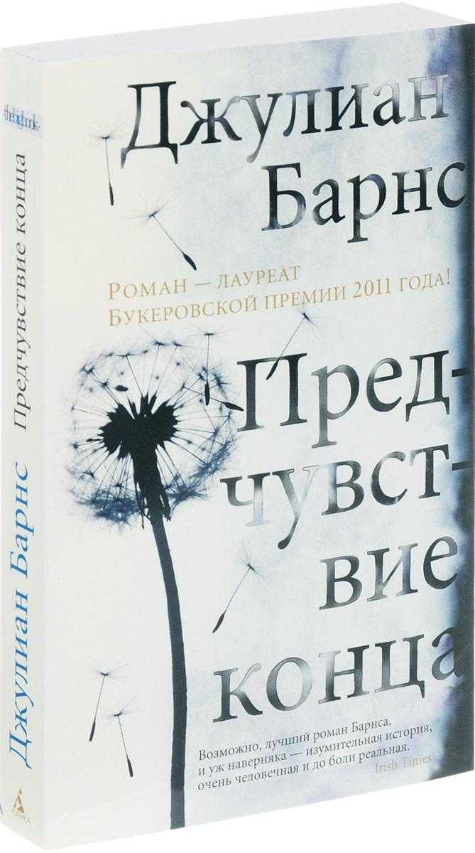 Джулиан Барнс Предчувствие конца
