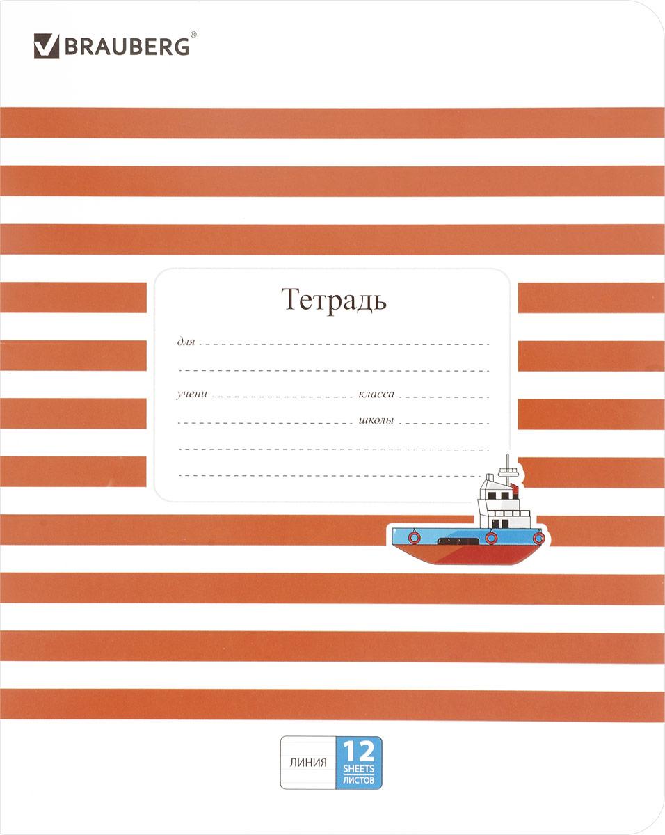 Brauberg Тетрадь Battleship 12 листов в линейку цвет оранжевый103026_оранжевыйТетрадь Brauberg Battleship подойдет как школьнику, так и студенту. Обложка тетради с закругленными углами выполнена из плотного картона, что позволит сохранить ее в аккуратном состоянии на протяжении всего времени использования. На задней обложке находится русский алфавит.Внутренний блок тетради, соединенный двумя металлическими скрепками, состоит из 12 листов белой бумаги. Стандартная линовка в линейку голубого цвета дополнена полями.