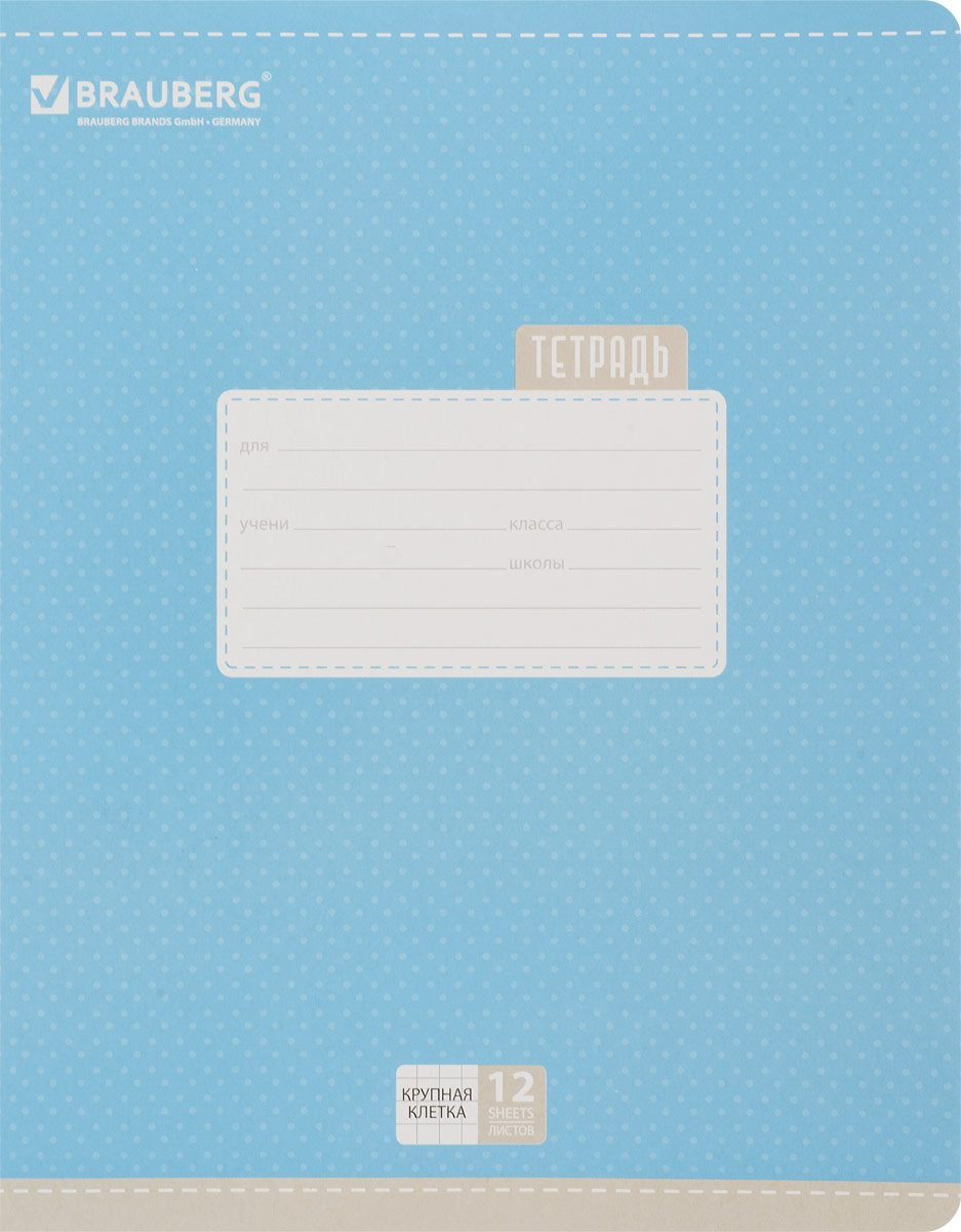 Brauberg Тетрадь Dots 12 листов в крупную клетку цвет голубой103031_голубойОбложка тетради Brauberg Dots с закругленными углами выполнена из плотного картона, что позволит сохранить ее в аккуратном состоянии на протяжении всего времени использования. На задней обложке находятся меры длины, меры объема, меры массы, меры площади и таблица умножения.Внутренний блок тетради, соединенный двумя металлическими скрепками, состоит из 12 листов белой бумаги. Стандартная линовка в крупную клетку голубого цвета дополнена полями.